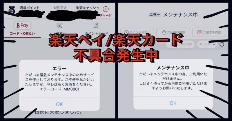 (日本語) 楽天カード/楽天ペイで不具合発生中!今現在、買い物/決済できない、エラー表示。楽天市場 今日の障害情報 2019年11月23日