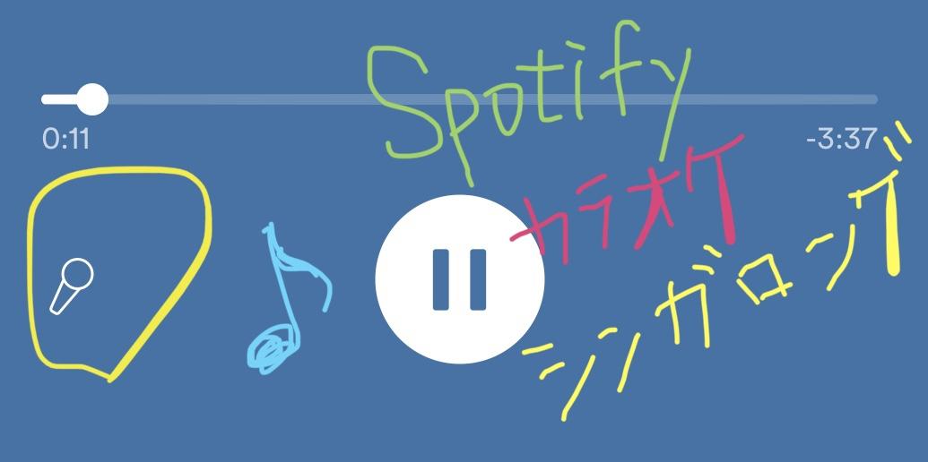 Spotifyにカラオケ機能「シンガロング(Sing Along)」登場!使い方解説。ボーカル音量を下げたり歌詞表示して歌える!スポティファイ/音楽/アプリ新機能アップデート最新情報 2019年11月