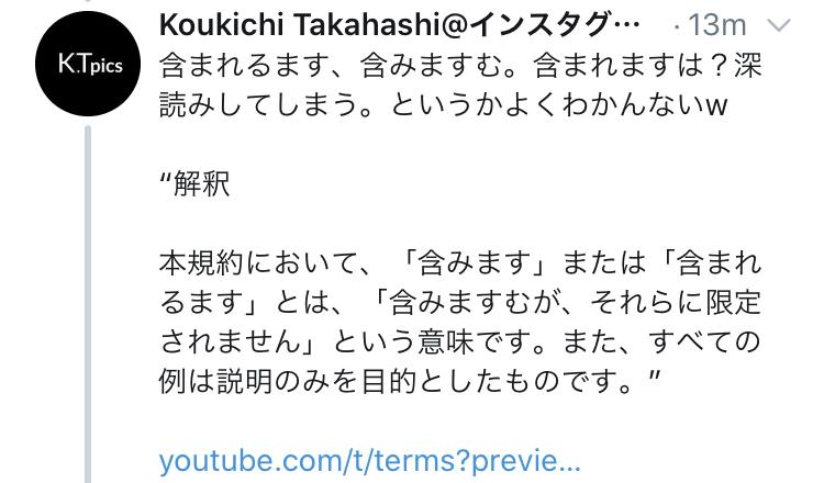 難解YouTube「含まれるます」とは、「含みますむが、それらに限定されません」という意味です。12月10日に規約変更あるらしいのだが。