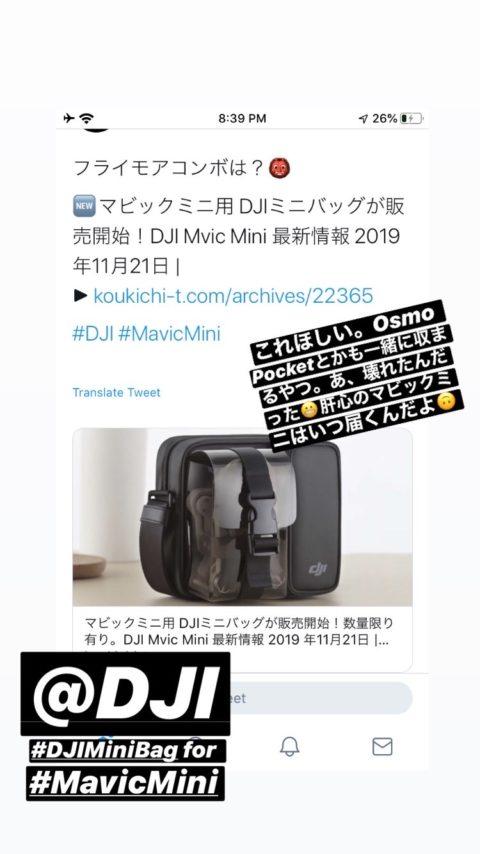 マビックミニ用 DJIミニバッグが公式ストアで予約販売開始!数量限り有り。DJI Mavic Mini 最新情報 2019 年11月21日