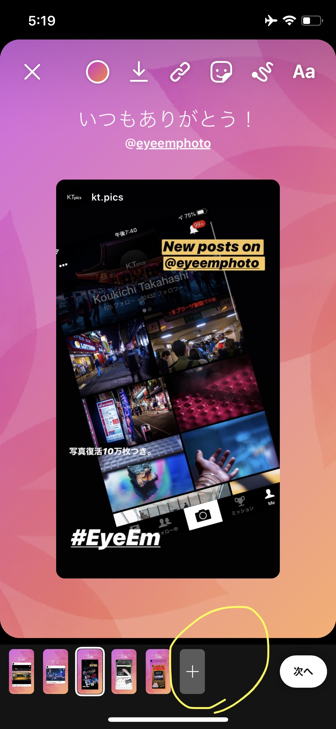Instagram launched SHOUTOUTS on Create mode of Story camera in App.How to use it?Instagram New features/updates Latest news Dec 11 2019
