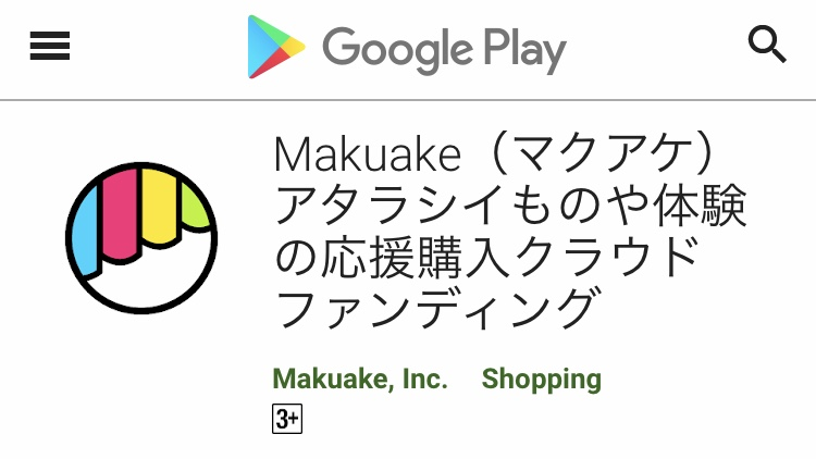 Makuake(マクアケ)がAndroidアプリ配信開始!クラウドファンディング最新ニュース 2019年12月