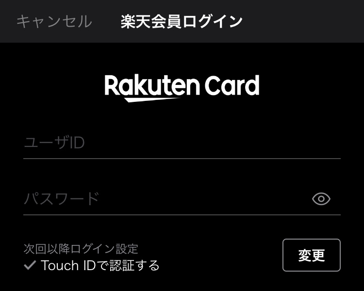 楽天カードiPhoneアプリがダークモード対応!楽天/iOSアプリ最新情報 2019年12月
