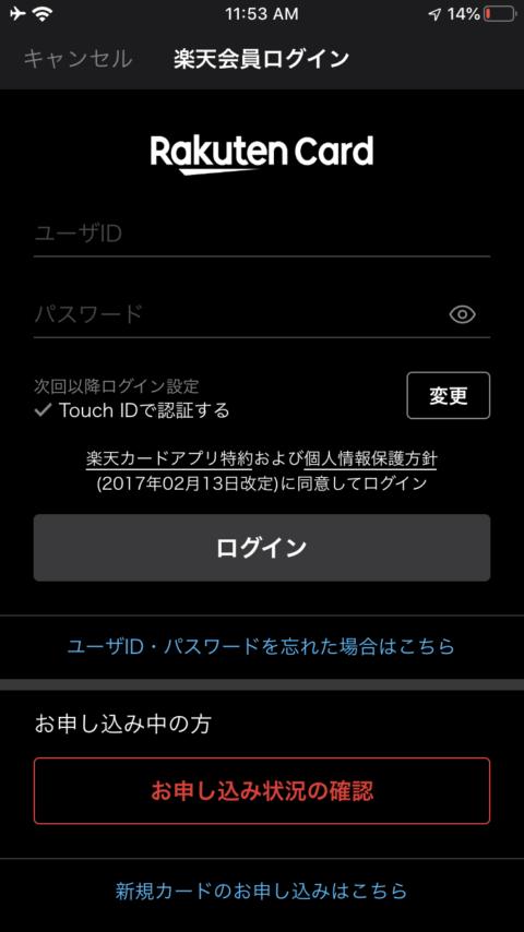 楽天カードiPhoneアプリがダークモード対応!黒の楽天カード。楽天/iOSアプリ最新情報 2019年12月