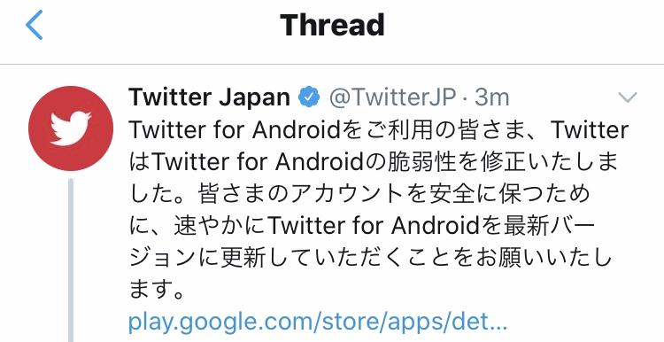 Twitter Android版に脆弱性。最新版にアップデートを。ツイッター公式がアナウンス。セキュリティ対策最新ニュース 2019年12月21日
