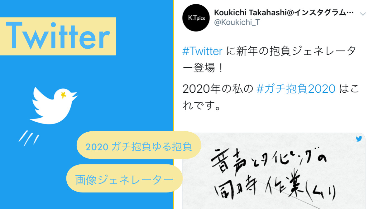 Twitter「2020 新年の抱負ジェネレーター」登場!「ガチ抱負とゆる抱負」を手書きやテキストで画像作成してツイート!ツイッター新機能アップデート 2019-2020