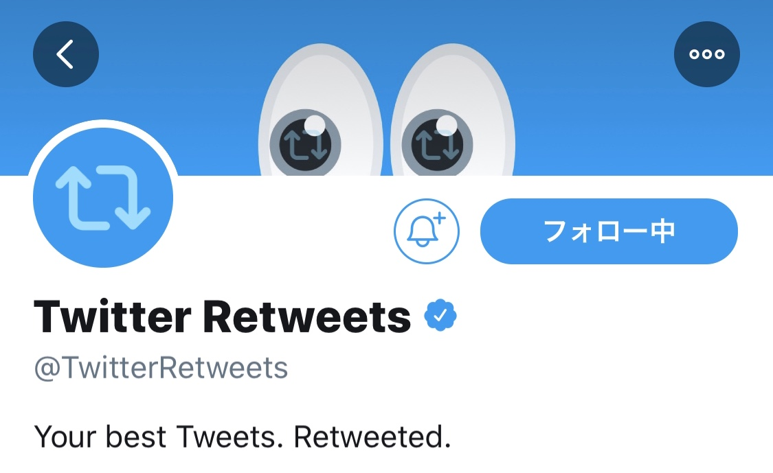 Twitter launches @TwitterRetweets for RT tweets of Twitter users? Twitter Latest News Dec 2019