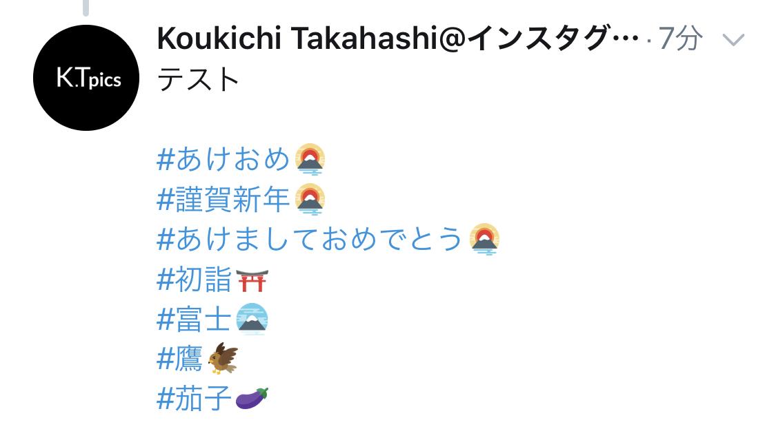Twitter #あけおめ 2020 関連ハッシュタグツイートで絵文字!ツイッター最新機能アップデート最新ニュース 2019年12月