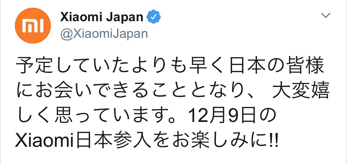 シャオミ(Xiaomi)日本デビュー!12月9日に日本参入発表会?!中国スマホ 最新ニュース 2019年11月