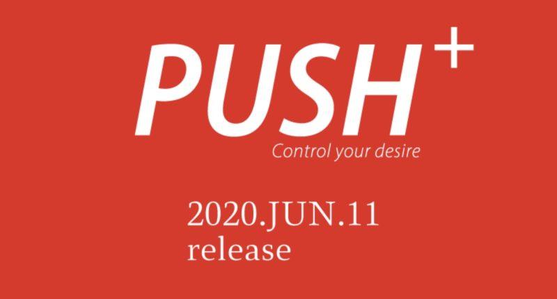 カプセルのエナジードリンク 「PUSH+」予約開始!カフェイン200mg/カロリーゼロ/アルギニン他含有。エナドリ新商品 最新情報 2020年1月