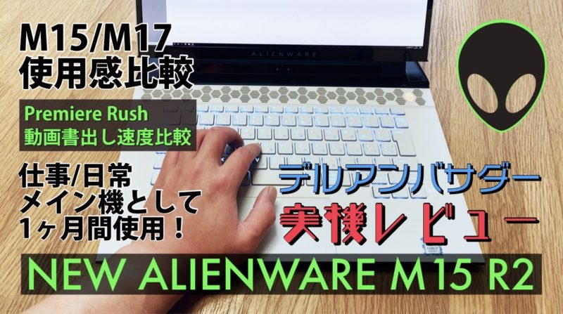 DELL NEW ALIENWARE M15 R2 Hands on Review Gaming notebook Dell