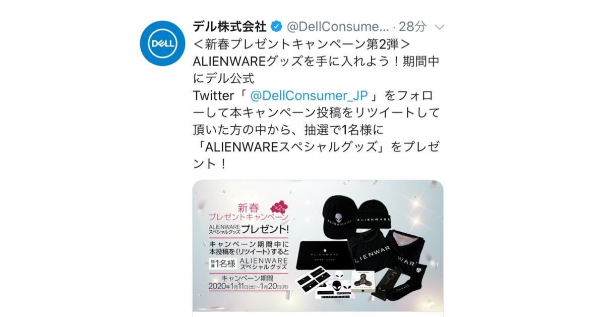 デル「ALIENWAREスペシャルグッズ」プレゼントキャンペーン第二弾開催!公式ツイッターフォローとRTで応募完了!Dell最新ニュース 2020年1月