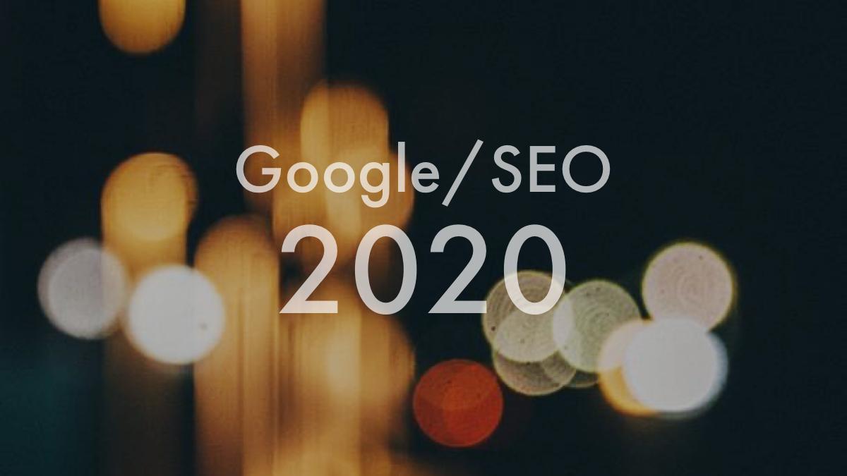 Google/検索エンジン対策/SEO 新機能アルゴリズムアップデート順位変動 最新情報 2020年