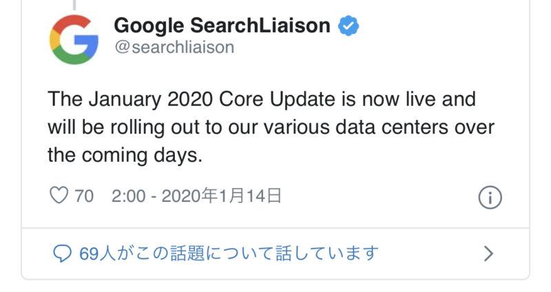 Google広範囲のコアアルゴリズムアップデート開始!January 2020 Core Update。グーグル/SEO/検索エンジン対策 最新ニュース 2020年1月14日