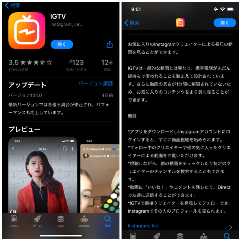 Instagram delete IGTV icon on home in Instagram app Why removed IGTV icon? How to watch and uploads video on IGTV? 2020