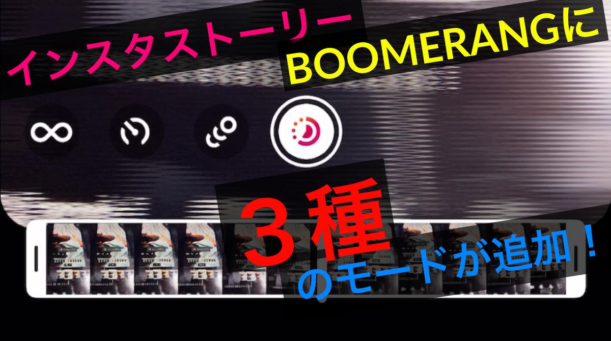インスタストーリー 「BOOMERANG」速度変更/フィルター効果/動画トリミング機能追加!使い方解説。Instagramストーリー新機能/アップデート最新ニュース 2020年1月11日