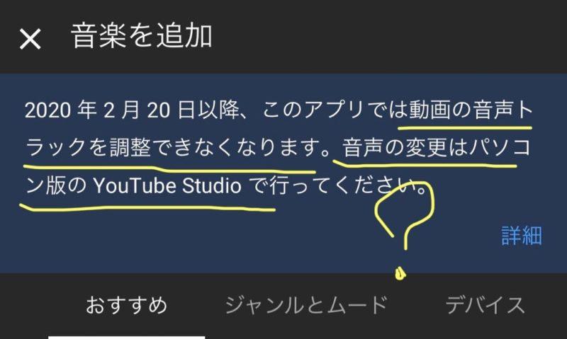 YouTubeスマホから音楽設定不可に?※曖昧注意。音声トラックの調整ができなくなるとは?謎。2020年2月20日から。