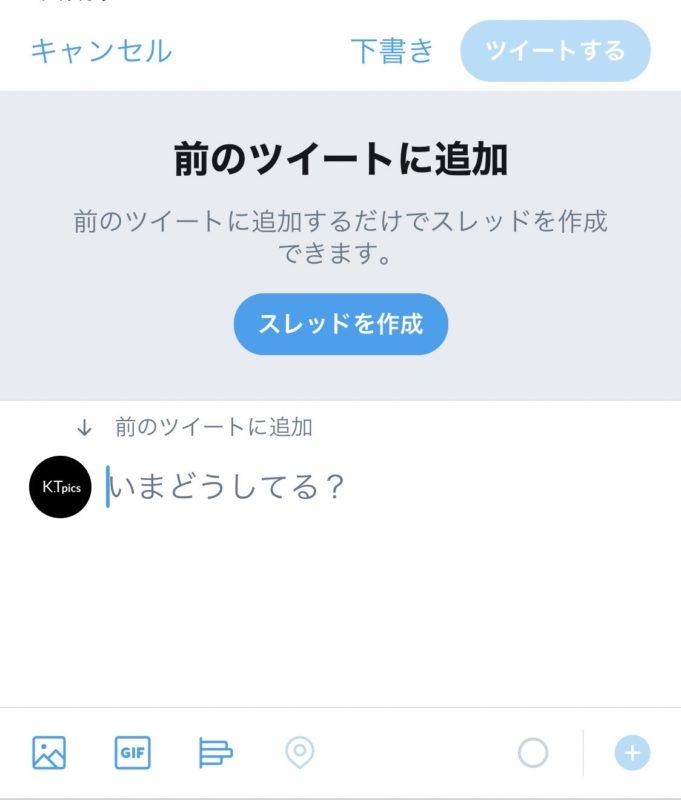 ツイッター新機能「前のツイートに追加」。ツイート済みから選んで紐付けスレッド形式で新規投稿。Twitter新機能アップデート 最新ニュース 2020年2月20日