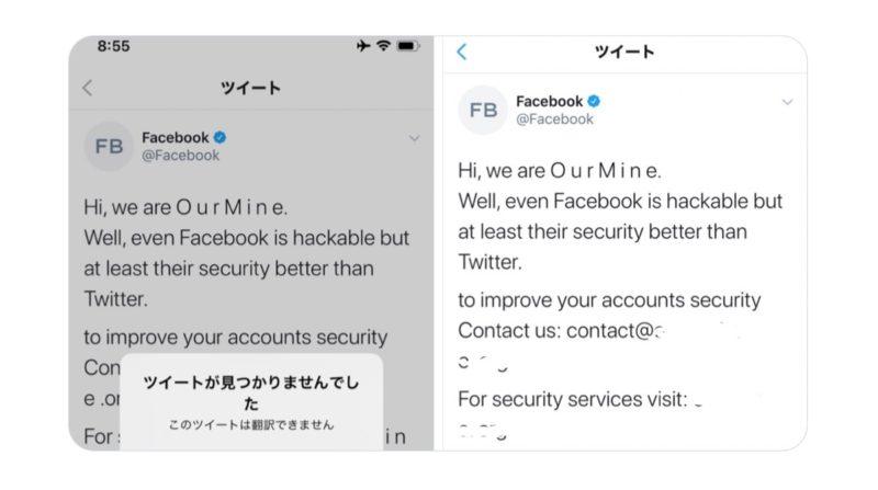 Facebook公式Twitter/インスタアカウントが乗っ取り被害。フェイスブック/Twitter最新ニュース速報 2020年2月