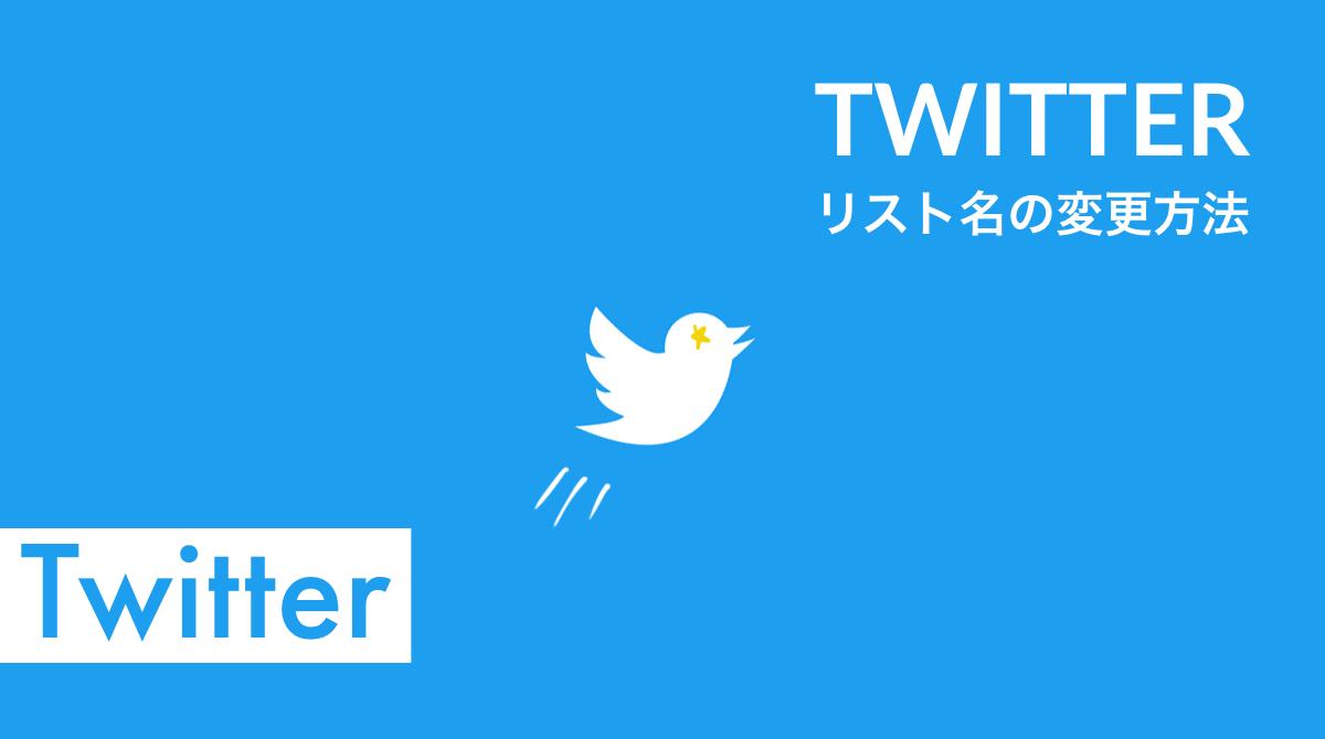 Twitter非公開リストが見えてしまうバグ発生!リスト名変更方法、名前の変え方。ツイッター不具合バグ最新情報 2020年2月