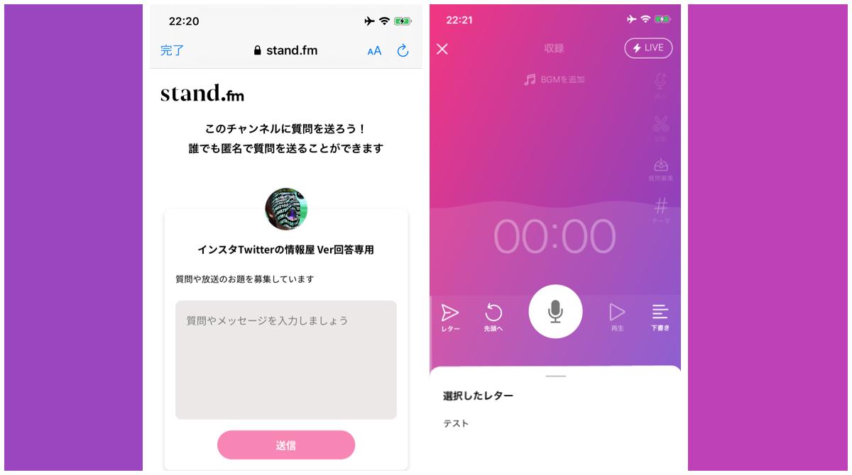 stand.fm使ってみた!質問箱みたいなラジオ配信アプリ。ポッドキャスト最新情報 2020