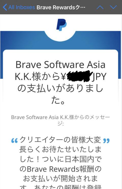 Brave Rewards初入金。日本ではポイント換算でPayPalで報酬支払い。次世代高速ブラウザBraveクリエイター/ブログTwitter YouTube収益化 最新情報 2020年2月