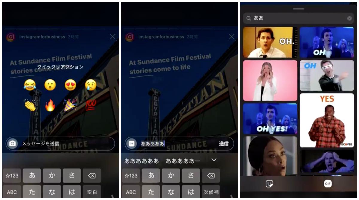 インスタストーリーズで返信時に直接GIFアニメ送信(検索)可能に!Instagram新機能アップデート 最新ニュース 2020年2月