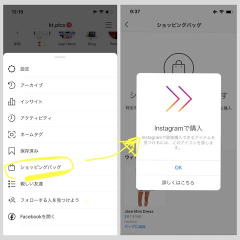 インスタ収益化「アフィリエイト機能」テスト開始。アプリ内購入完結チェックアウト+クリエイター支援。Instagramショップ 新機能 最新ニュース 2021年6月