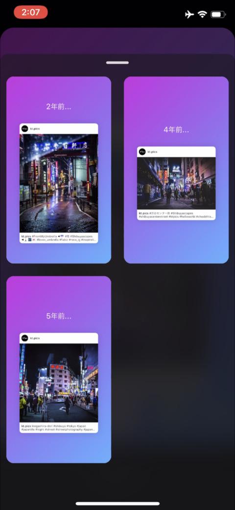 インスタストーリー作成モード(作成する)「過去のこの日」に「すべて見る」追加!過去同日投稿を一覧表示可能に!海外限定テンプレート機能にも対応!Instagram新機能/アップデート最新ニュース 2020年2月