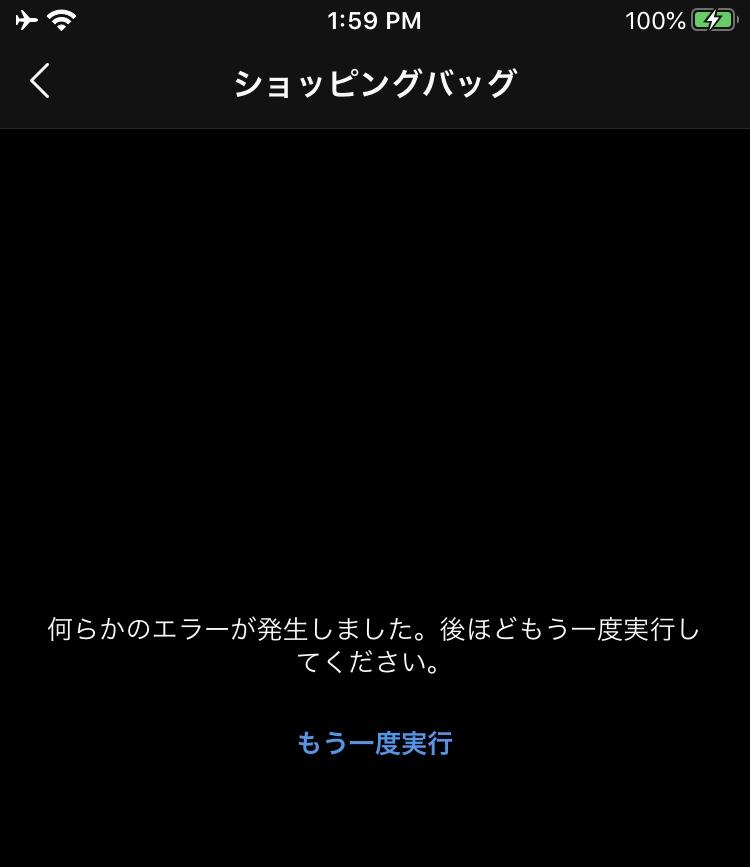 インスタ チェックアウト 日本語版テスト中?使い方/関連情報解説。ショッピングバッグへ追加/Instagramで購入画面。インスタShop Now新機能/アップデート最新ニュース 2020年2月