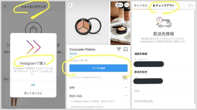 For Japanese:Service list for Instagram Shop Now.Instagram latest news