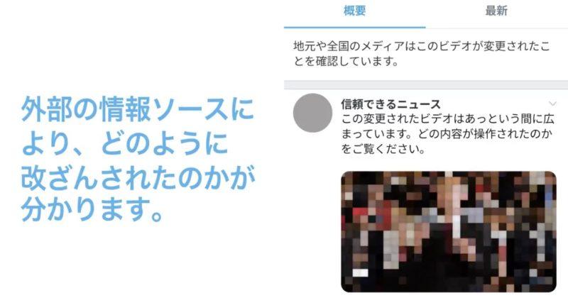 ツイッター、悪意ある合成/操作された画像/動画投稿を禁止。意図的に人を欺く捏造/改竄 メディアにはラベル付け/警告表示/削除等対応。Twitter ファクトチェック関連新機能/アップデート最新ニュース 2020年2月5日