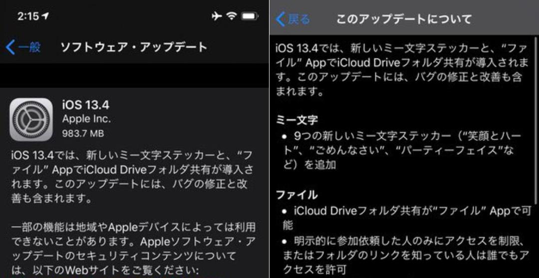 iOS 13.4最新アップデートが公開。新ミー文字ステッカー追加他。Apple/iPhone最新ニュース 2020年3月25日