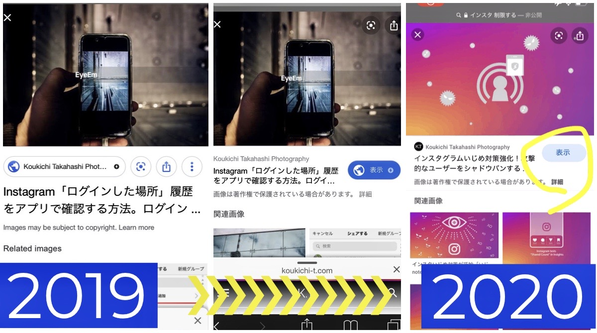 Googleモバイル画像検索結果変わった?表示ボタンが淡い水色に、AMPマーク消失、サイト名にファビコン表示。SEO/SEM関連最新情報 2019年8月-2020年3月