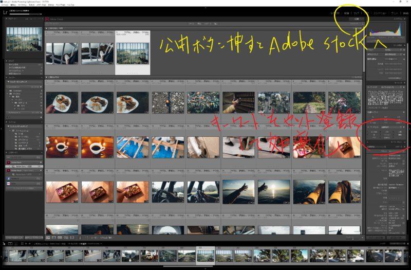 Adobe StockにLightroom Classicから写真をアップロードするかんじ。ポッドキャスト/音声配信と画像合わせてどうぞ