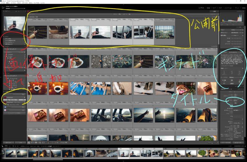 Lightroom Classicからアドビストックへ写真を素材提出する方法