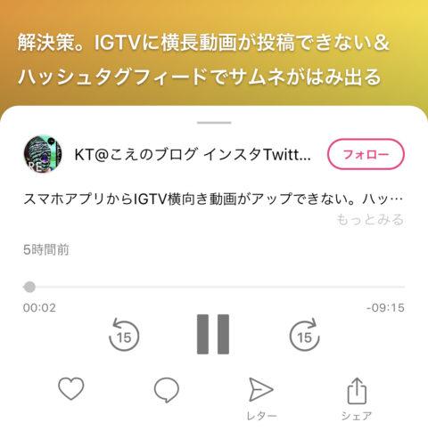 ※再び、アプリからIGTV横向き動画投稿できない?対処法追記 ◀︎ IGTV横長動画アップ可能に!インスタグラム/IGTV最新情報