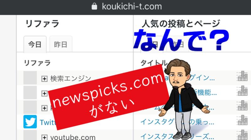 WordPressアプリ統計情報のリファラから「newspicks.com」が消えた話。ブログ運用メモ 2020年3月9日