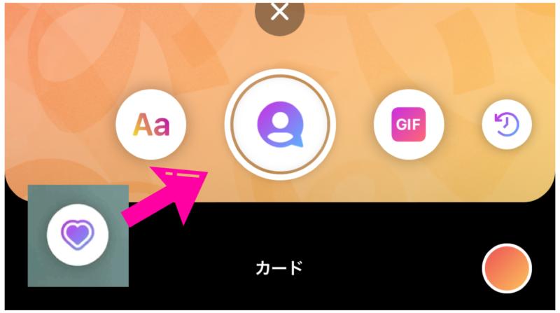インスタ作成モード「カード」ハートからシルエットにマークが変更。Instagramストーリーアップデート 最新ニュース 2020年3月