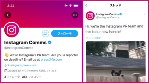Instagram嫌がらせコメントを複数一括で「制限する」事が可能に?インスタグラム誹謗中傷/いじめ対策機能 最新ニュース 2020年3月