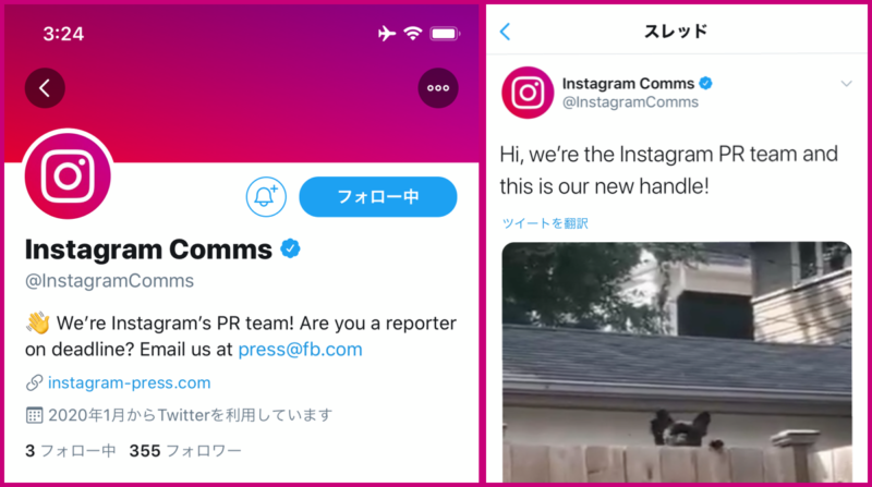 Instagram launched @ InstagramComms new twitter account! Instagram Latest news 2020