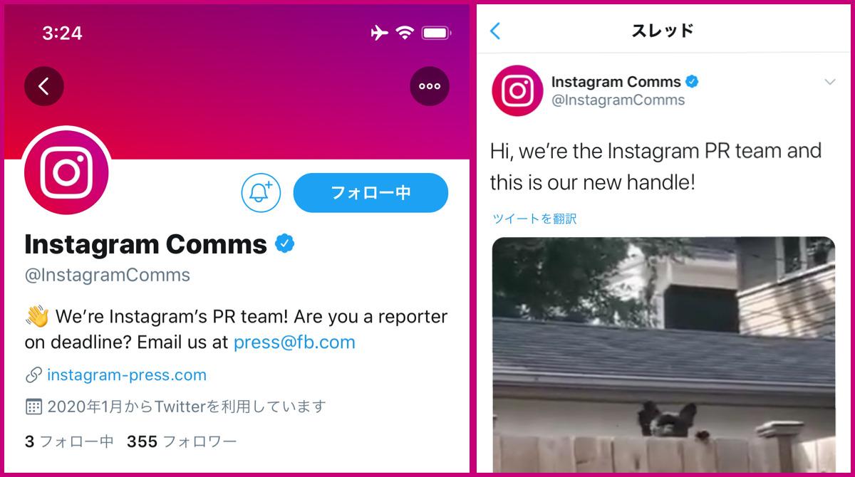 インスタ公式新Twitterアカウント登場「@ InstagramComms」PR用アカウント。インスタグラム最新ニュース 2020年3月