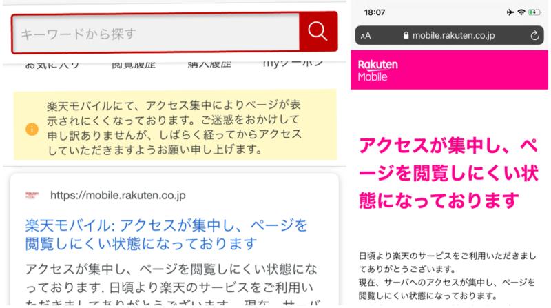 楽天モバイル繋がらない。制限プラン「Rakuten UN-LIMIT」発表!月々2,980円が1年間無料、楽天回線エリアではデータ完全使い放題!楽天モバイル最新ニュース 2020年3月3日