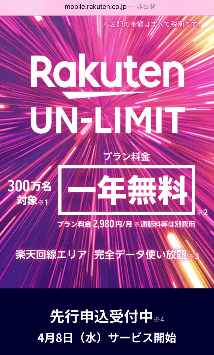 楽天モバイルMNP、au/ドコモ回線から移行も可能に!無制限プラン「Rakuten UN-LIMIT」発表!月々2,980円が1年間無料、楽天回線エリアではデータ完全使い放題!楽天モバイル最新ニュース 2020年3月3日