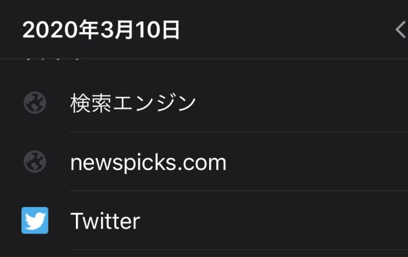 ※解決済み。WordPressアプリ統計情報のリファラから「newspicks.com」が消えた話。ブログ運用メモ 2020年3月9日
