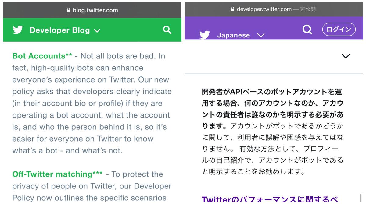 ツイッターbot、ボットである事、責任者名の明示が「必要」に。プロフィール記載「推奨」。Twitter規約変更/規制 最新情報 2020年3月