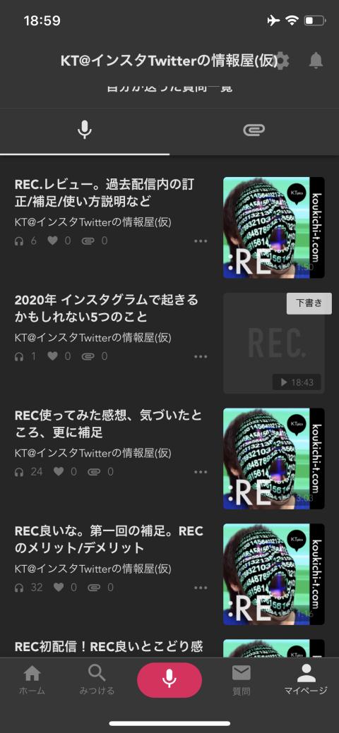 REC.で音声配信試してみた!UUUMのラジオ配信アプリレビュー。使用感/特徴まとめ。ポッドキャストサービス機能比較表※随時更新中。2020年3月