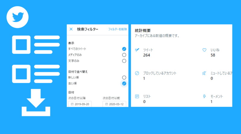 Twitter全ツイート履歴をHTML形式で閲覧可能に!ツイッター新機能/アップデート 最新ニュース 2020年3月。アカウントデータも併せて確認可能。リツイート/ブロック中/ミュート中/DM送信履歴
