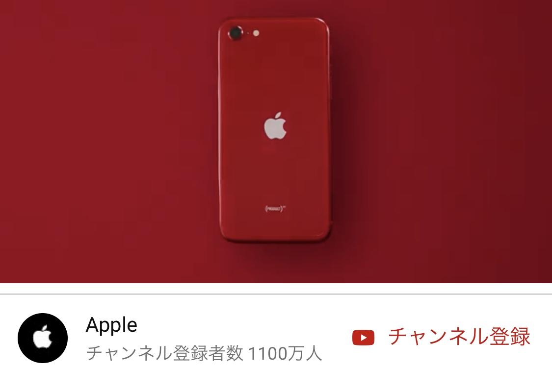 iPhone SE正式発表!Apple iPhone新モデルSE2 予約最新情報 2020年4月16日