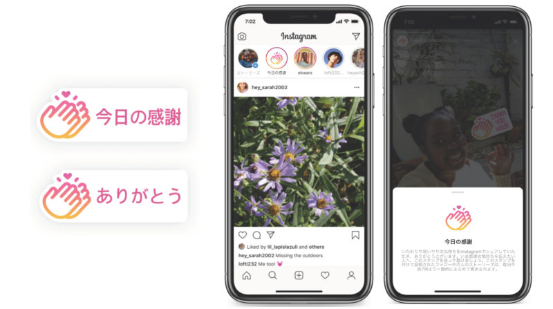 インスタ「今日の感謝(Thank You Hour)新スタンプ公開!意味や使い方を解説。Instagramストーリー コロナ関連 新機能/アップデート 2020年4月